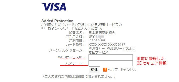visa 認証 サービス パスワード と は